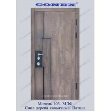 Вхідні двері Конекс Модель 103
